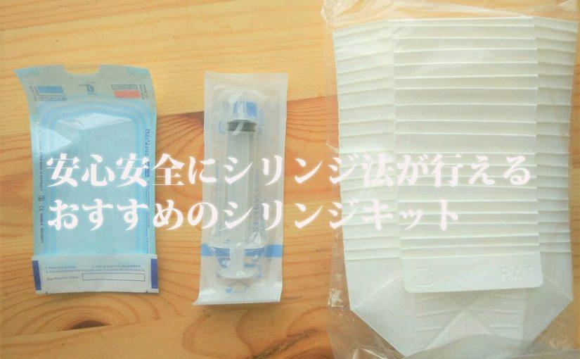 安心安全にシリンジ法が行えるおすすめのシリンジキット